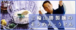 三輪山勝製麺のそうめん・うどん