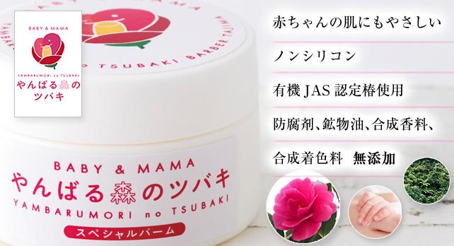 赤ちゃんの肌にやさしいノンシリコン 有機JAS認定椿使用 防腐剤、鉱物油、合成香料、合成着色料無添加