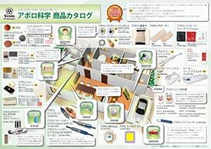 アポロ科学 商品カタログ