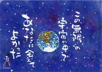 「たけ」の世界:この無限の宇宙の中であなたに会えてよかった