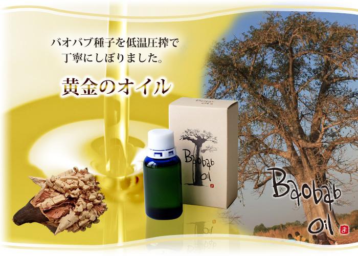 """バオバブ種子を低温圧搾で丁寧にしぼりました。黄金のオイル""""baobab oil"""""""