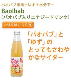 バオバブ果肉+ゆず+水分で…Bao!bab (バオバブ入りエナジードリンク) 「バオバブ」と「ゆず」のとってもさわやかなサイダー