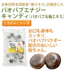日本が誇る伝統食「梅エキス」が融合したバオバブエナジーキャンディー(バオバブ&梅エキス)お口も身体もスッキリ。バオバブパウダー配合のおいしい飴ちゃん。