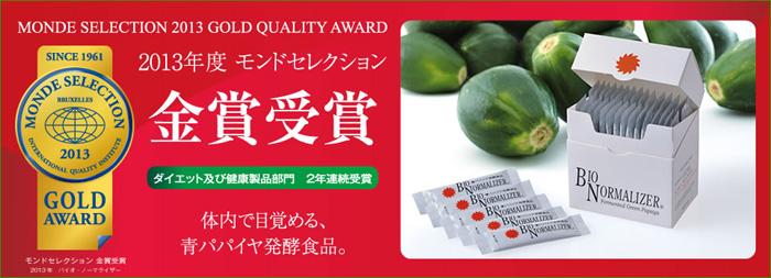 青パパイヤ発酵食品として世界初受賞 2012年度モンドセレクション金賞受賞 バイオノーマライザー