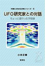 【小林正観の本】UFO研究家との対話〜ちょっと変わった宇宙