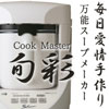 CookMaster