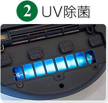 2. UV除菌
