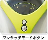 ワンタッチモードボタン