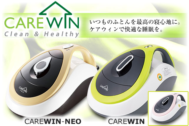 Carewin Clean and Healthy いつもの布団を最高の寝心地に。ケアウィンで快適な睡眠を。