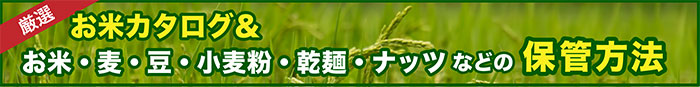 厳選お米カタログ&お米の保管方法