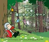 リラクゼーションCD:午後「森の中のコンサート」