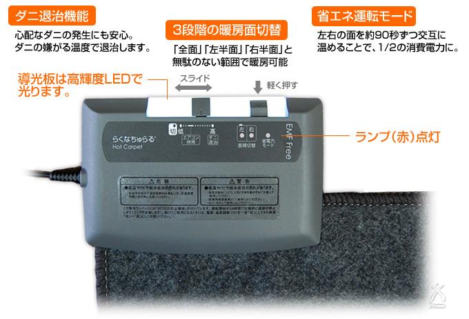 電磁波カットホットカーペット:シンプルで使いやすいコントロールパネル