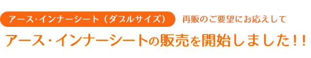 アースインナーシート(ダブルサイズ)再販のご要望にお応えしてアース・インナーシートの販売を開始しました!!