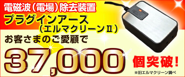 電磁波(電場)除去装置エルマクリーン。お客さまのご愛顧で29000個突破!