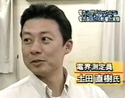 電磁波:株式会社レジナ 土田社長