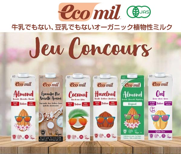 レシピ多数!おいしい!楽しい!ヘルシー 子どもから大人まで アーモンドミルクならエコミル 牛乳でもない豆乳でもない 健康志向の高い人々から圧倒的に支持されているのが「アーモンドミルク」です。 オーガニック 保存料・乳化剤・安定剤不使用 / 砂糖・塩分・油分無添加 コレステロールゼロ 生活習慣や食生活が気になる人におすすめ 良質な植物性たんぱく質 厳格なベジタリアンの方にも嬉しい蛋白源