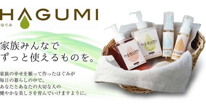 HAGUMI-家族みんなでずっと使えるものを。