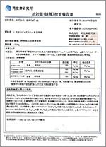 放射能(核種)検査報告書