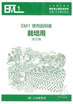 EM1 使用説明書 栽培用