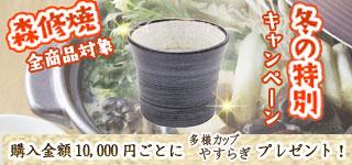 森修焼特別キャンペーン