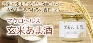 「玄米甘酒」お味見特価