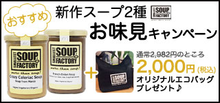 Smallest Soup Factory 新作スープお味見キャンペーン