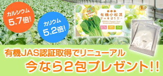 今なら2包付!有機JAS認証取得でリニューアル 国産有機小松菜の「有機小松菜ぴゅあぱうだー」