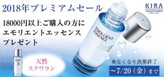 綺羅化粧品のプレミアムキャンペーン