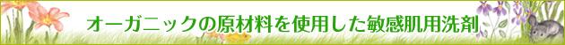 オーガニックの原材料を使用した敏感肌用洗剤