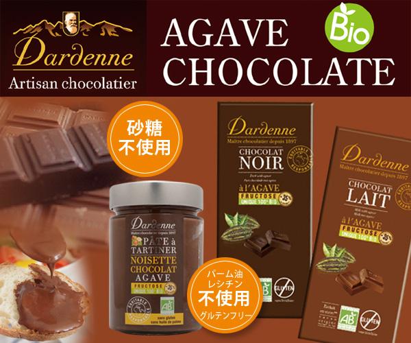 エコサート認証、カカオを楽しむ、フランス発アガベチョコレート