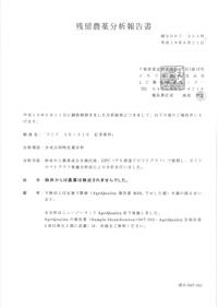 農薬検査表(カメリアシネンシス)