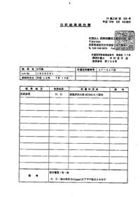 農薬検査表(桑の葉)