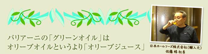 バリアーニの「グリーンオイル」はオリーブオイルというより「オリーブジュース」