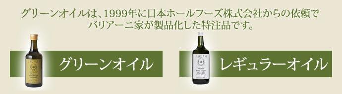 いずれのオイルも、1999年に日本ホールフーズ株式会社からの依頼でバリアーニ家が製品化した特注品です。