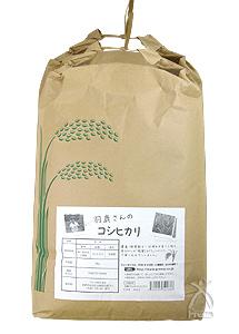 羽鹿さんのコシヒカリ 玄米