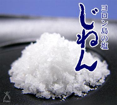 塩イメージ
