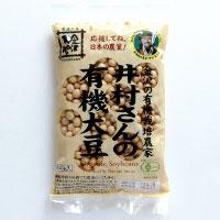 【金沢大地】井村さんの有機大豆 300g