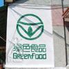 恒順香醋:緑色食品