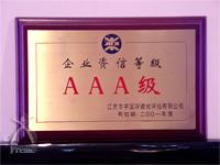恒順香醋:信頼評価賞2001年度