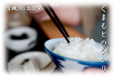 ヒノヒカリ米