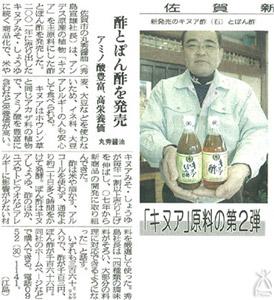 2009年2月4日地元の佐賀新聞に掲載されました。