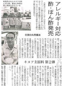 2009年2月13日 朝日新聞に掲載されました。