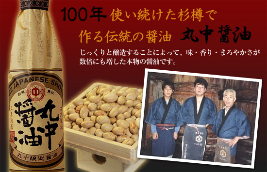 100年使い続けた杉樽で作る伝統の醤油