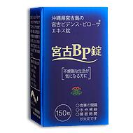 宮古ビデンス・ピローサ:宮古BP錠