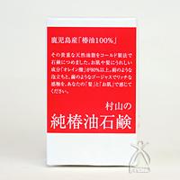 村山製油の純椿油石鹸