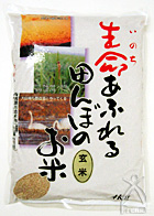 生命あふれる田んぼのお米