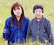ミヱ子ばあちゃんと孫っこワカナが育てた「めんこいお米」