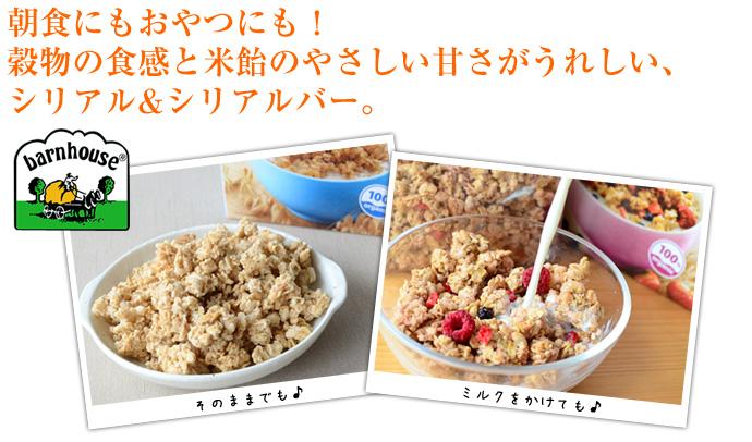 朝食にもおやつにも!穀物の食感と米飴のやさしい甘さがうれしい、シリアル&シリアルバー