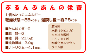 ぷるんぷあんの栄養