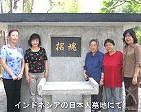 インドネシアの日本人墓地にて。